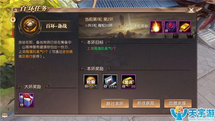 轩辕传奇手游百环任务通灵者最新坐标 备战任务物资获取途径