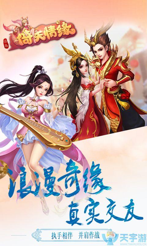 菲狐倚天情缘480x800(1).jpg