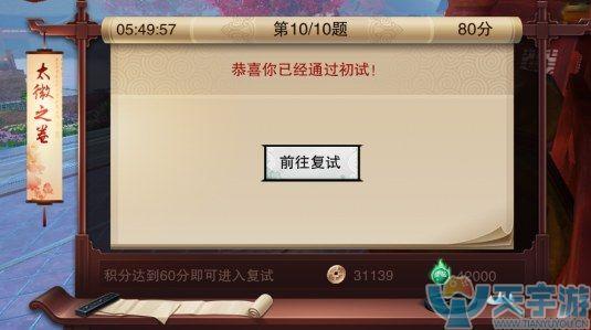 一梦江湖手游天选初试答案 天选复试答案