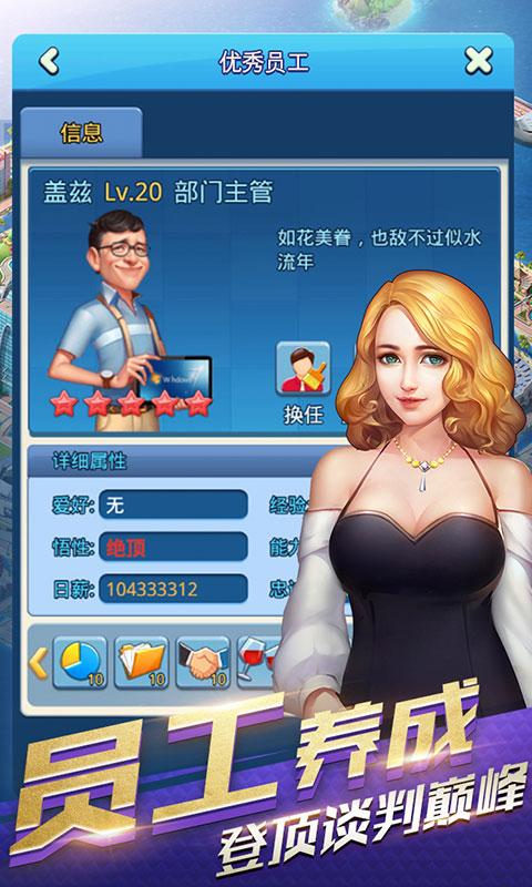 大富豪3H5-模拟经营策略截图3