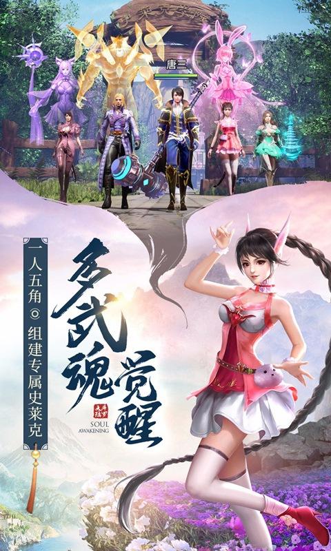 斗罗大陆神界传说Ⅱ(正版IP授权)截图2