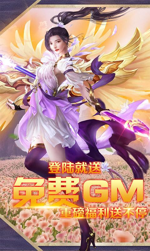 仙剑诛魔GM版H5截图3