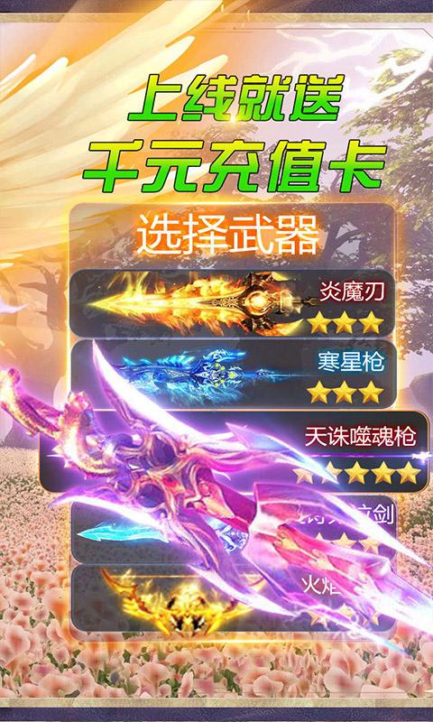 仙剑诛魔GM版H5截图1