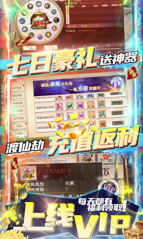 梦幻八仙online